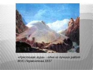 «Крестовая гора» - одна из лучших работ М.Ю.Лермонтова.1837