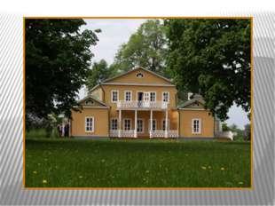 Дом-музей в Тарханах