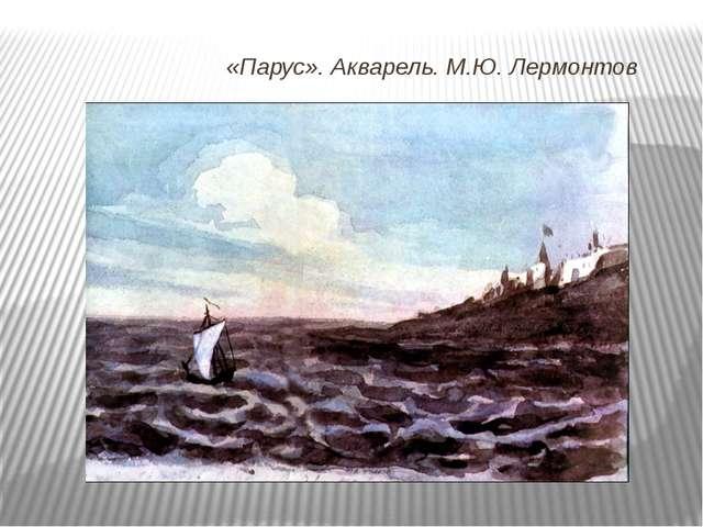 «Парус». Акварель. М.Ю. Лермонтов