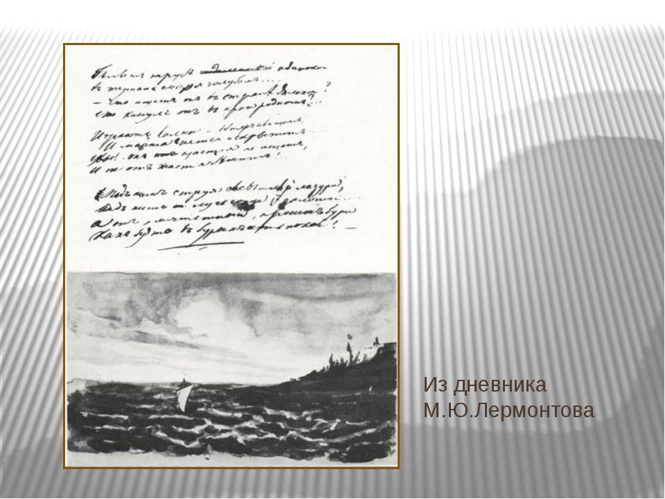 Из дневника М.Ю.Лермонтова