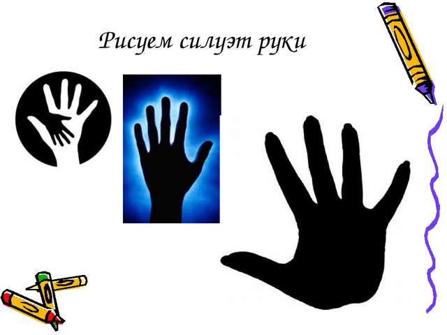 Рисуем силуэт руки