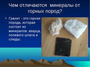 Чем отличаются минералы от горных пород? Гранит - это горная порода, которая