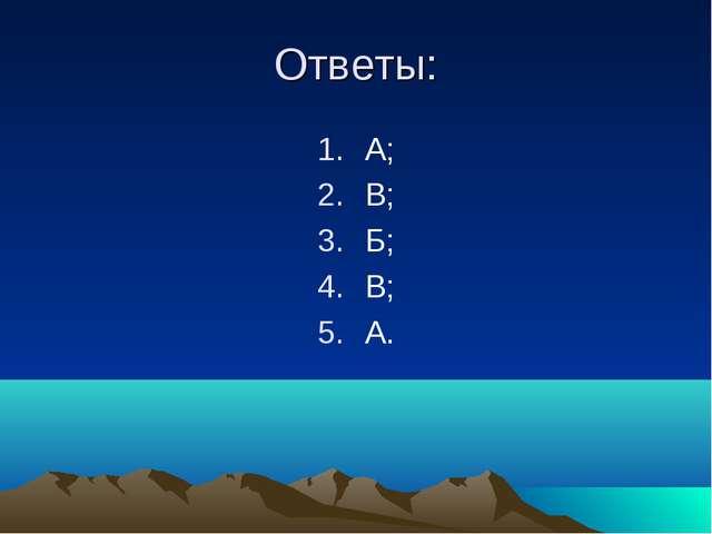 Ответы: А; В; Б; В; А.