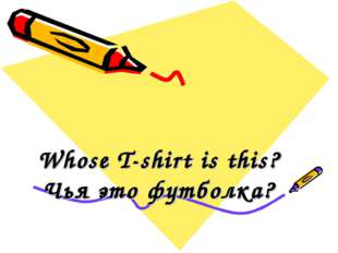 Whose T-shirt is this? Чья это футболка?