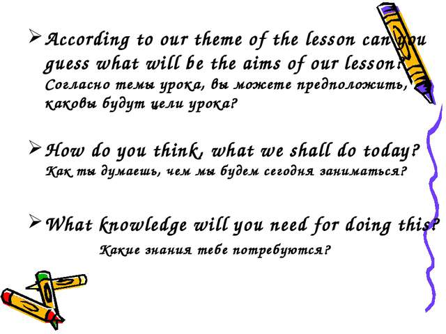 According to our theme of the lesson can you guess what will be the aims of o...
