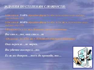 ЗАДАНИЯ ПО СТЕПЕНЯМ СЛОЖНОСТИ: 1.От глагола ТАЯТЬ образуйте форму 2л. ед.ч. (