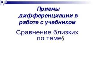 Приемы дифференциации в работе с учебником