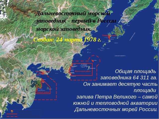 Общая площадь заповедника 64 311 га. Он занимает десятую часть площади залив...