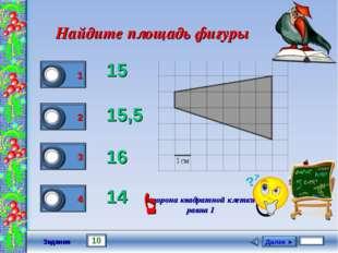 Задание Найдите площадь фигуры 15 15,5 16 14 сторона квадратной клетки равна