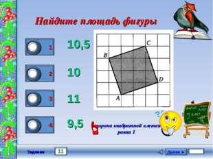 Задание Найдите площадь фигуры 10 11 9,5 сторона квадратной клетки равна 1 