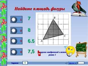 Задание Найдите площадь фигуры 7 8 6.5 7,5 сторона квадратной клетки равна 1 