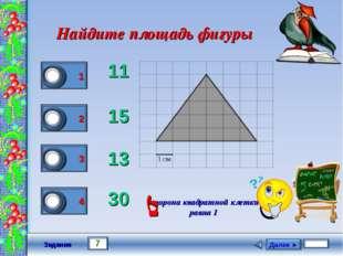 Задание Найдите площадь фигуры 11 15 13 30 сторона квадратной клетки равна 1 