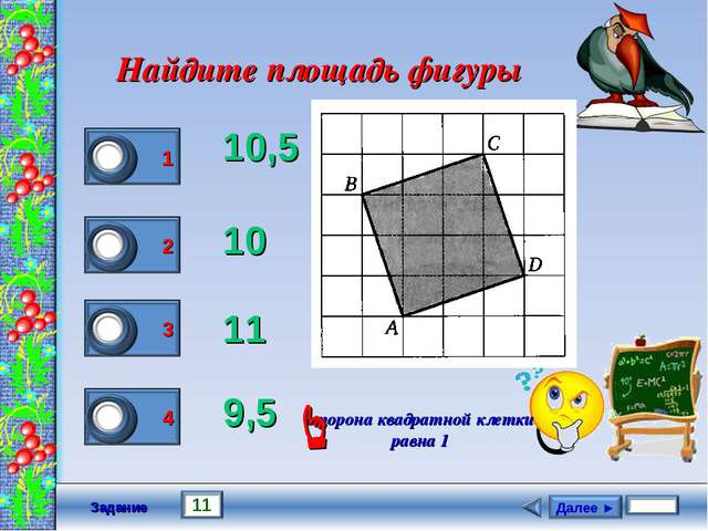 Задание Найдите площадь фигуры 10 11 9,5 сторона квадратной клетки равна 1 ...