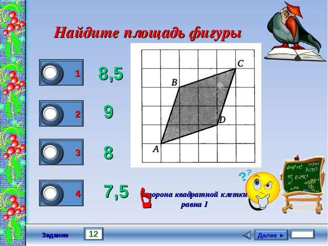 Задание Найдите площадь фигуры 8,5 9 8 7,5 сторона квадратной клетки равна 1 