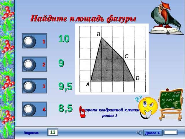 Задание Найдите площадь фигуры 10 9 9,5 8,5 сторона квадратной клетки равна 1 