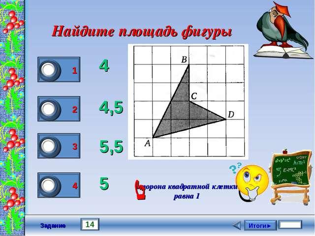 Задание Найдите площадь фигуры 4 4,5 5,5 5 сторона квадратной клетки равна 1 