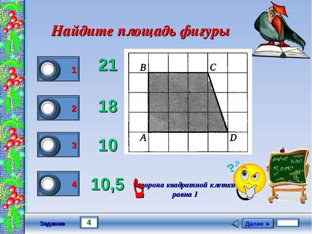 Задание Найдите площадь фигуры 21 18 10 10,5 сторона квадратной клетки равна...