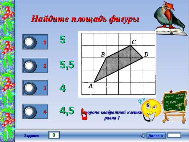 Задание Найдите площадь фигуры 5 5,5 4 4,5 сторона квадратной клетки равна 1 