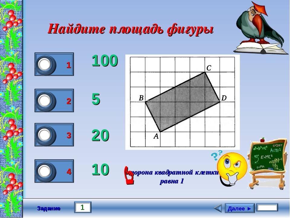 Задание Найдите площадь фигуры 100 5 20 10 сторона квадратной клетки равна 1 