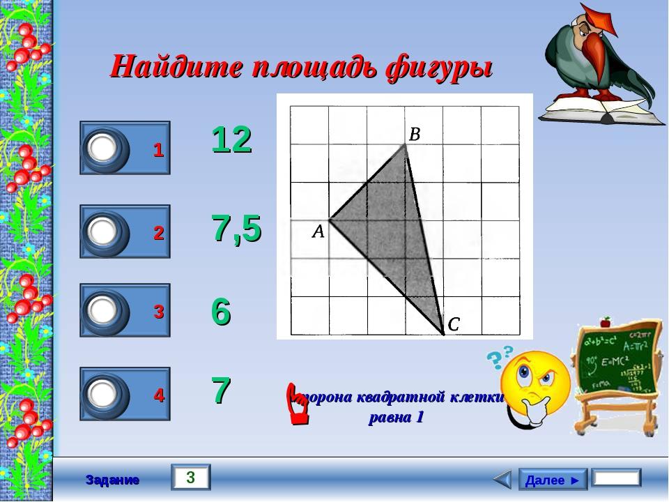 Задание Найдите площадь фигуры 12 7,5 6 7 сторона квадратной клетки равна 1 