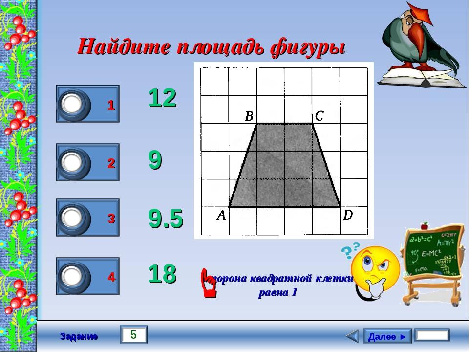 Задание Найдите площадь фигуры 12 9 9.5 18 сторона квадратной клетки равна 1 