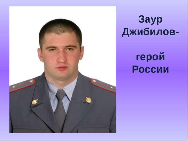 Заур Джибилов- герой России