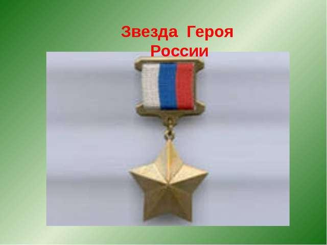 Звезда Героя России