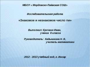 МБОУ « Мордовско-Паёвская СОШ» Исследовательская работа «Знакомое и незнаком