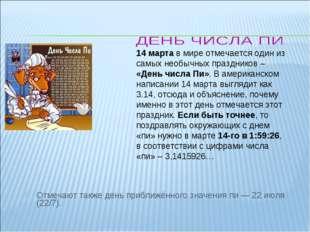 Отмечают также день приближённого значения пи — 22 июля (22/7). 14 марта в м