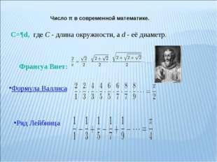 С=¶d, где С - длина окружности, а d - её диаметр. Франсуа Виет: Формула Валли