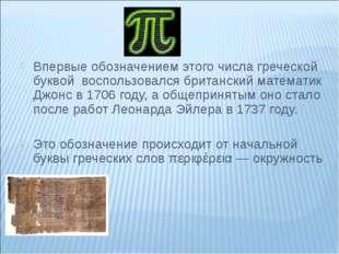 Впервые обозначением этого числа греческой буквой воспользовался британский м