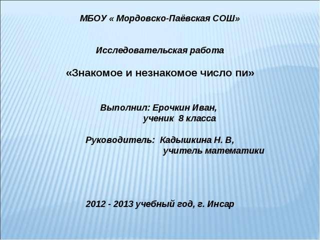 МБОУ « Мордовско-Паёвская СОШ» Исследовательская работа «Знакомое и незнаком...