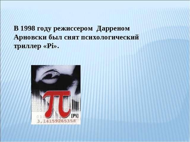 В 1998 году режиссером Дарреном Арновски был снят психологический триллер «Рi».