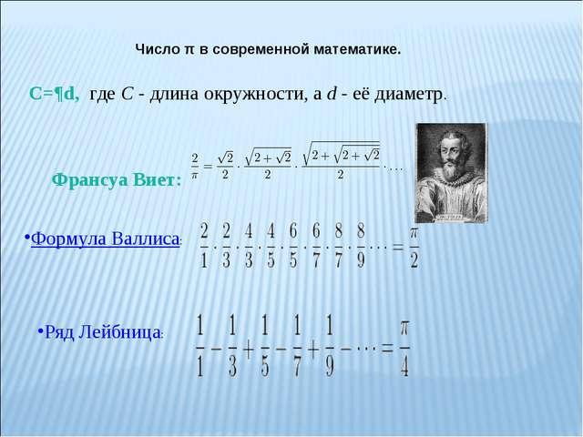 С=¶d, где С - длина окружности, а d - её диаметр. Франсуа Виет: Формула Валли...