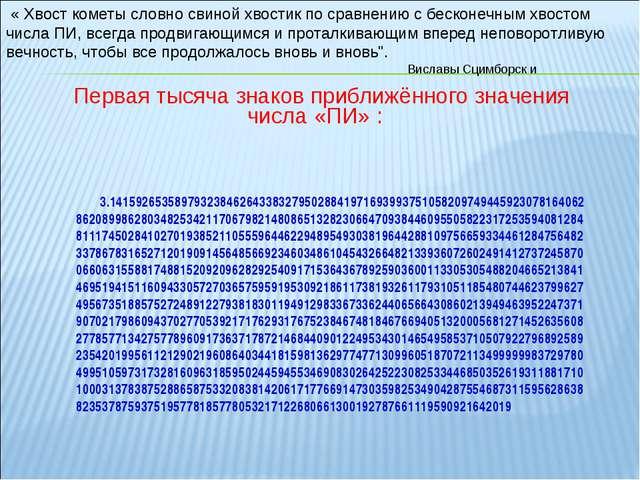 Первая тысяча знаков приближённого значения числа «ПИ» : 3.14159265358979323...