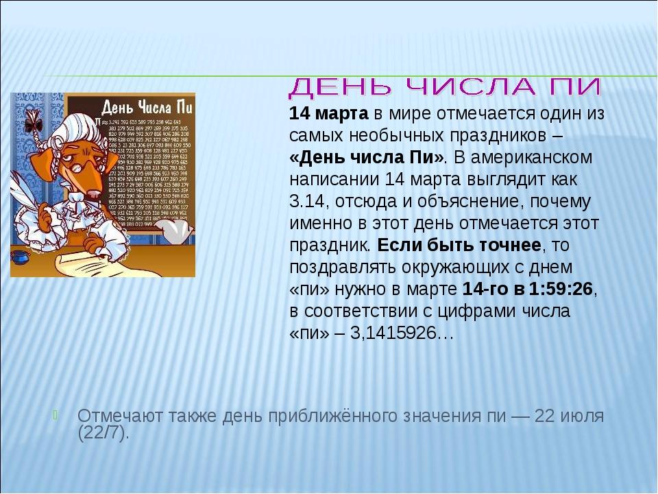 Отмечают также день приближённого значения пи — 22 июля (22/7). 14 марта в м...