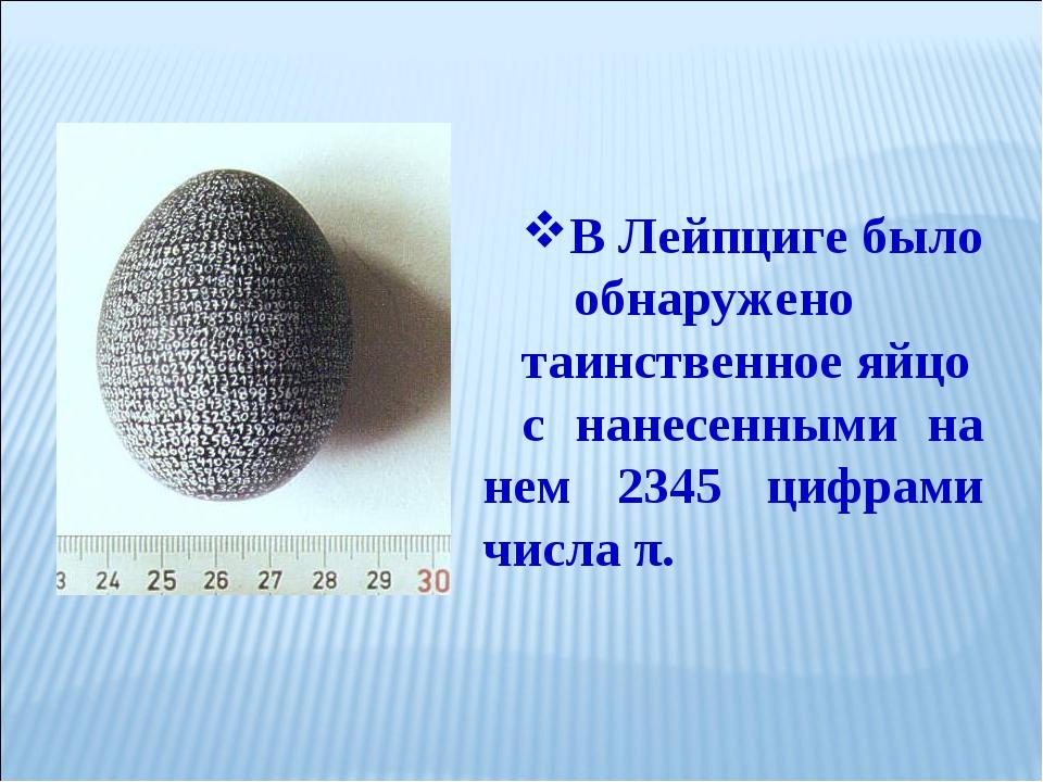 В Лейпциге было обнаружено таинственное яйцо с нанесенными на нем 2345 цифрам...
