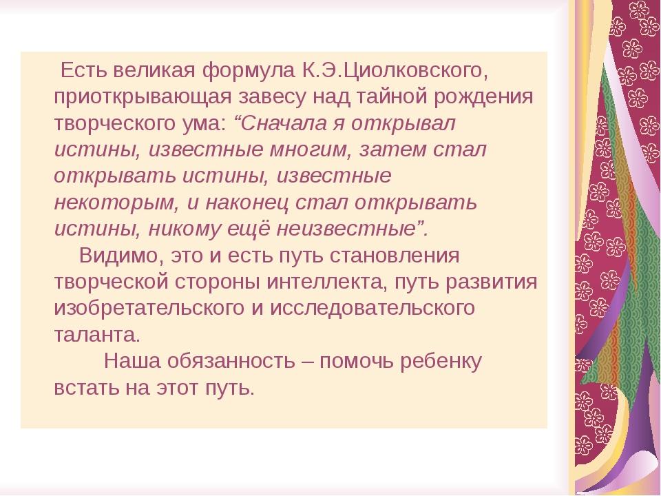 Есть великая формула К.Э.Циолковского, приоткрывающая завесу над тайной рожд...