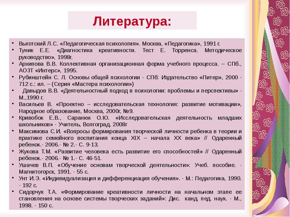 Литература: Выготский Л.С. «Педагогическая психология». Москва, «Педагогика»,...