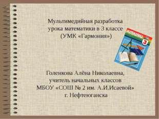 Мультимедийная разработка урока математики в 3 классе (УМК «Гармония») Голенк