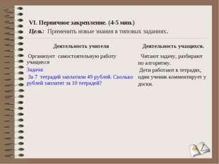 VI. Первичное закрепление. (4-5 мин.) Цель: Применить новые знания в типовых