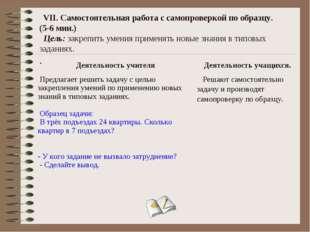 VII. Самостоятельная работа с самопроверкой по образцу. (5-6 мин.) Цель: зак