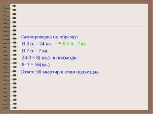 Самопроверка по образцу: В 3 п. – 24 кв. В 1 п..-? кв. В 7 п. - ? кв. 24:3 =