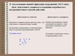 II. Актуализация знаний и фиксация затруднений. (10-11 мин.) Цель: подготови