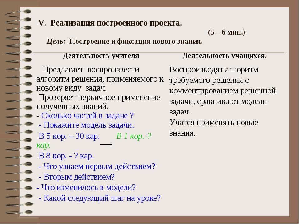 V. Реализация построенного проекта. (5 – 6 мин.) Цель: Построение и фиксация...