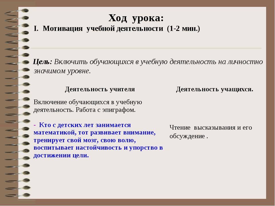 Ход урока: I. Мотивация учебной деятельности (1-2 мин.) Цель: Включить обуча...