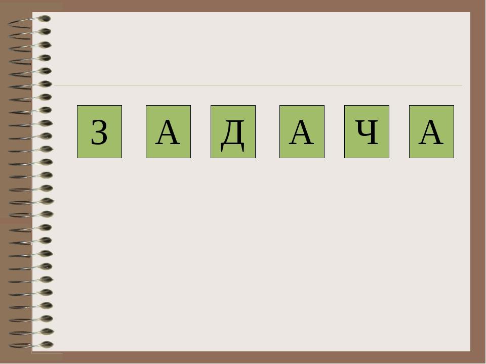 6 9 24 35 40 72 З А Д А Ч А