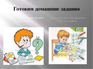 Готовим домашние задания с 16.30 до 17.30 ученик должен делать уроки так как
