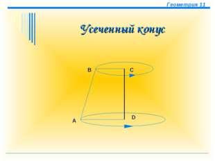 Усеченный конус А D С В Геометрия 11