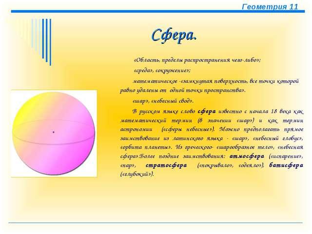 «Область, пределы распространения чего-либо»; «среда», «окружение»; математи...